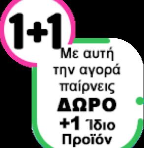 1+1 ΔΩΡΟ ( ΣΤΑ 2 ΤΟ ΕΝΑ ΔΩΡΕΑΝ)